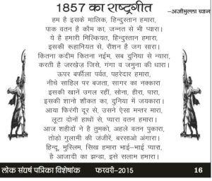 अज़ीमुल्ला खान ------1857का राष्ट्र गीत